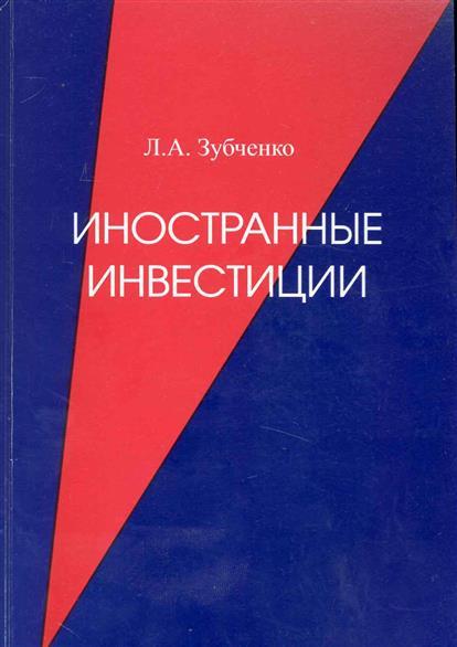 Зубченко Л. Иностранные инвестиции Учеб. пос. книгу иностранные инвестиции