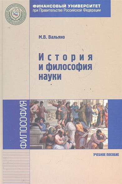 История и философия науки Учеб. пособие