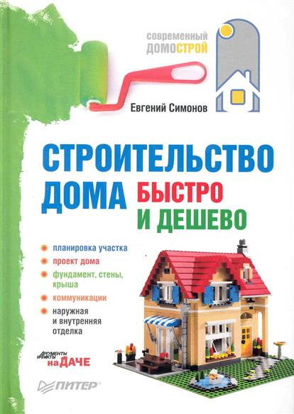 Симонов Е. Строительство дома быстро и дешево где ночью алкоголь дешево