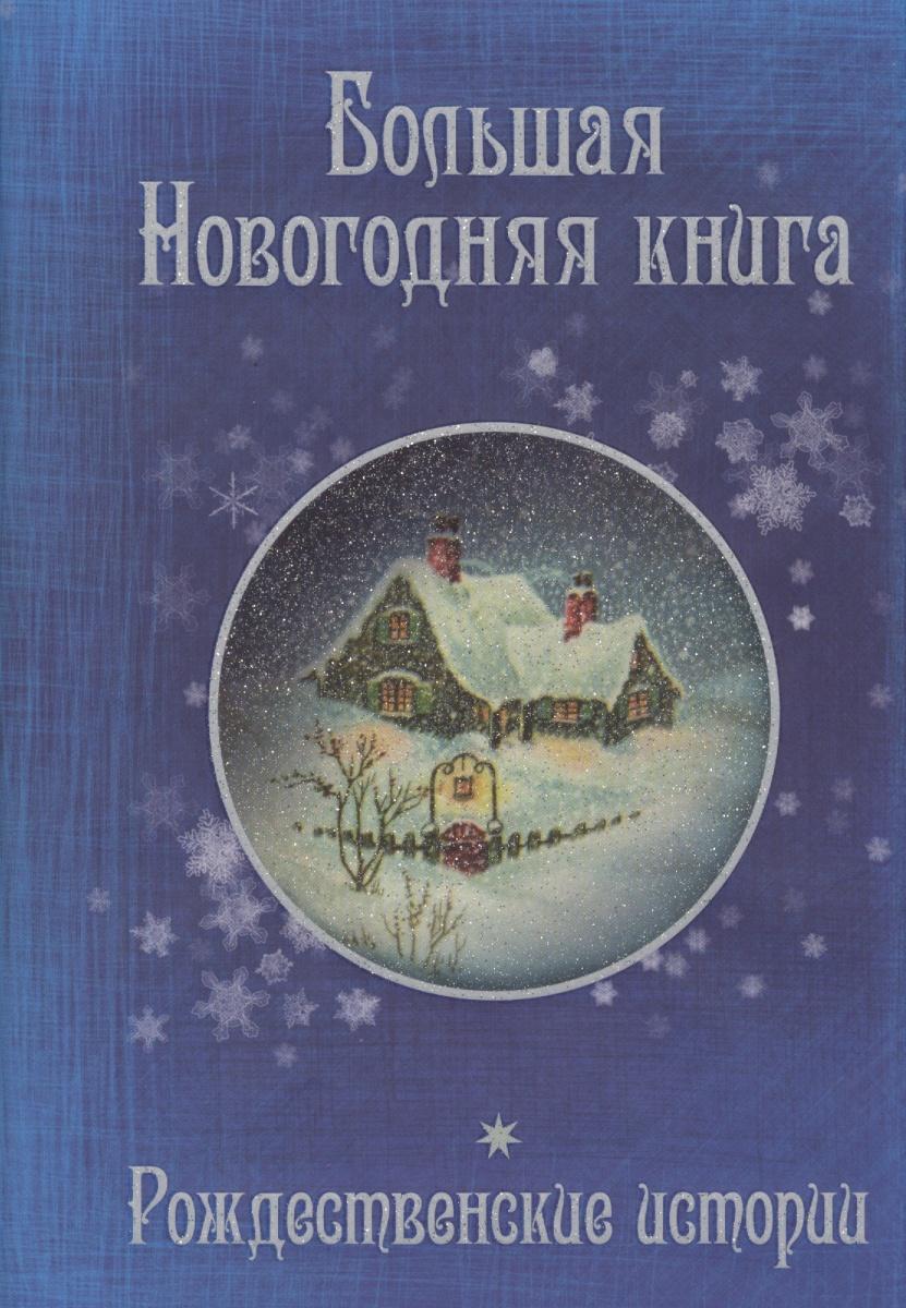 лучшие новогодняя книга рождественские истории ошибки школьных