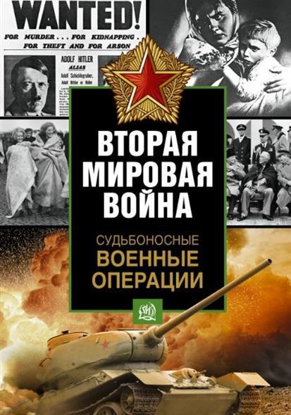 Бишоп К., Макнаб К. Вторая мировая война. Судьбоносные военные операции