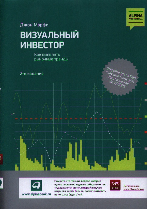 Мэрфи Дж. Визуальный инвестор. Как выявлять рыночные тренды ISBN: 9785961417050 рохит бхаргава не очевидно как выявлять тренды раньше других