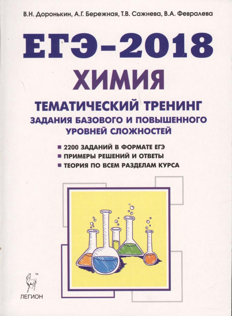 ЕГЭ 2018. Химия. Тематический тренинг. Задания базового и повышенного уровней сложностей