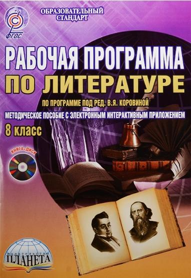 Рабочая программа по литературе: по программе под ред. В.Я. Коровиной. 8 класс (+CD)