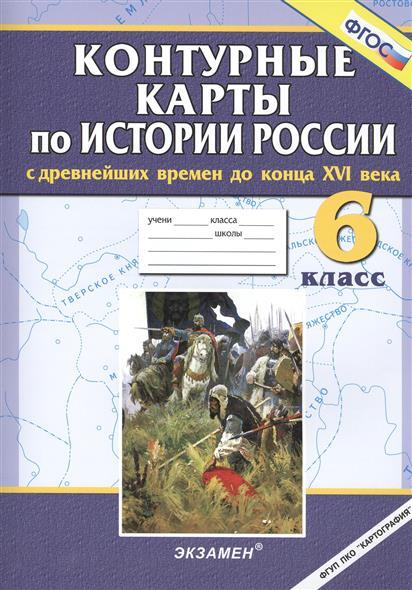 Контурные карты по истории России с древнейших времен до конца XVI века. 6 класс