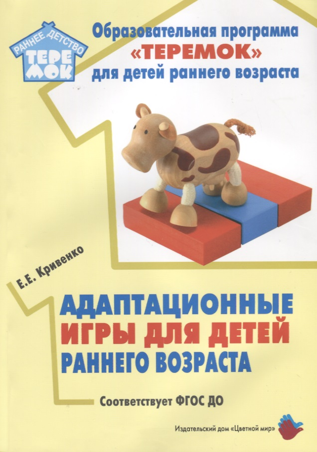 Кривенко Е. Адаптационные игры для детей раннего возраста. Методическое пособие для реализации комплексной образовательной программы