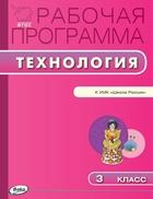 Рабочая программа по технологии. 3 класс. К УМК Е.А. Лутцевой, Т.П. Зуевой (