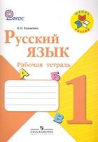 Русский язык 1 кл Рабочая тетрадь