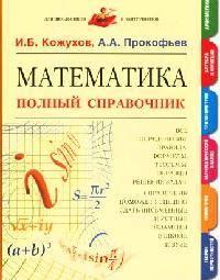 Математика Полный справочник