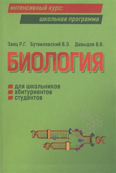 Биология для школьников, абитуриентов, студентов