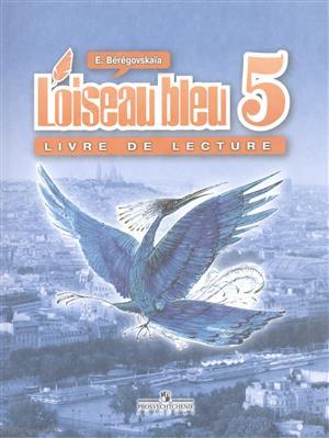 Береговская Э. Синяя птица Французский язык 5 кл Книга для чтения e beregovskaia m toussaint l oiseau bleu 5 livre de lecture французский язык синяя птица кдч