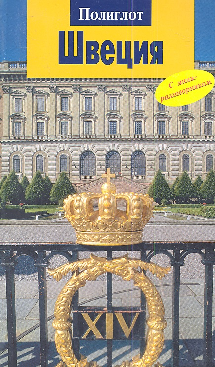 Шредер Р., Дей Р. Путеводитель. Швеция ISBN: 9785941614332