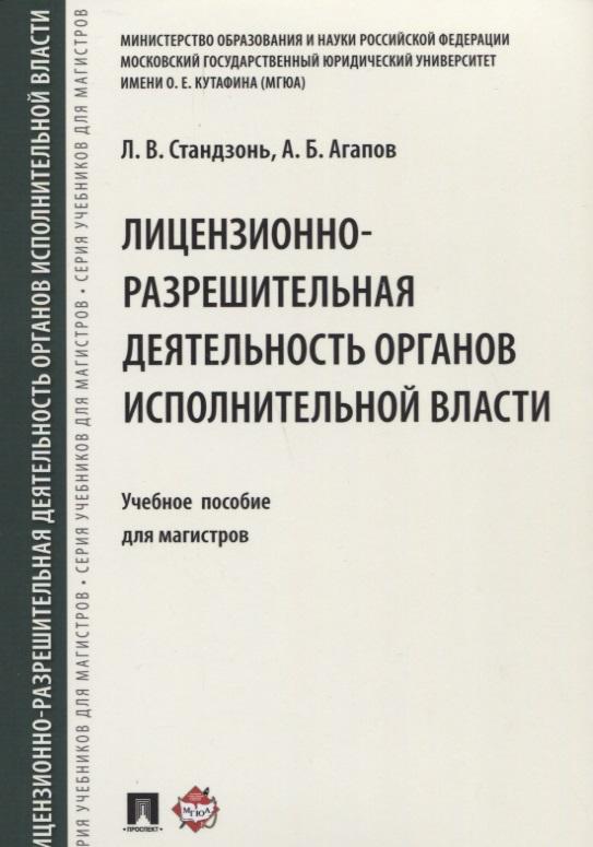 Лицензионно-разрешительная деятельность органов исполнительной власти. Учебное пособие