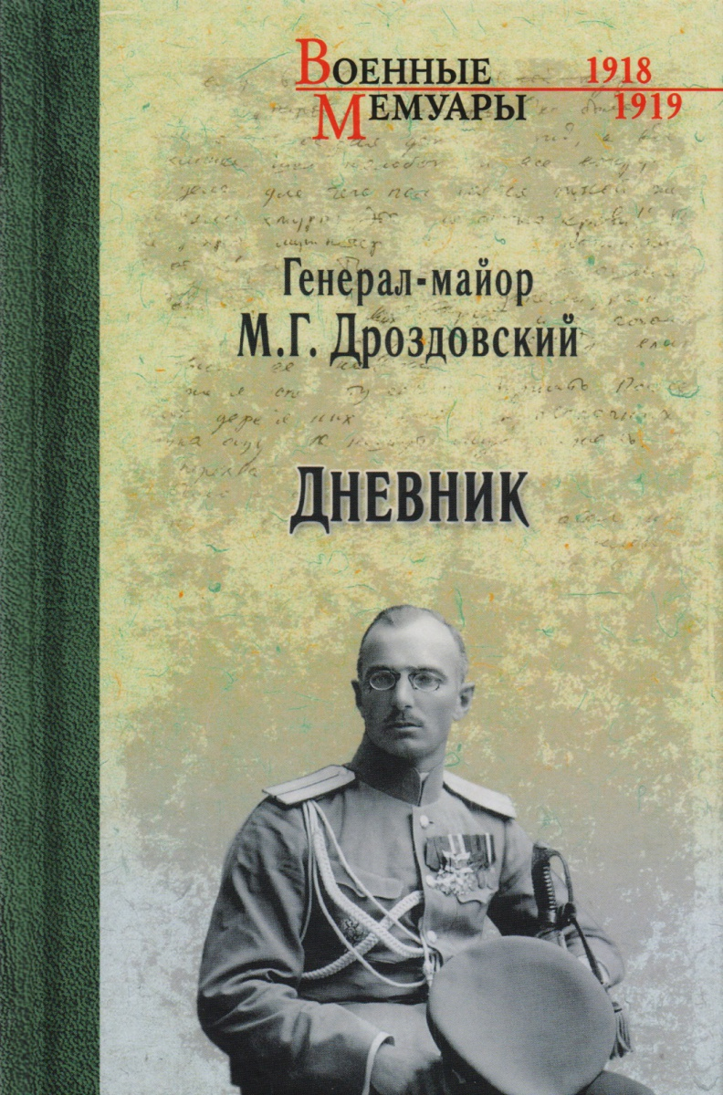 Дроздовский М. Дневник