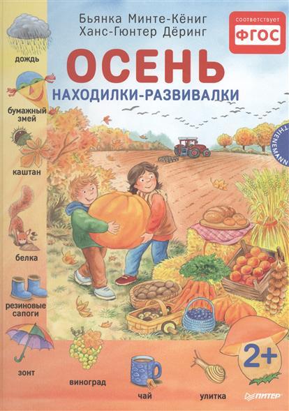 Картинки по запросу находилки развивалки осень