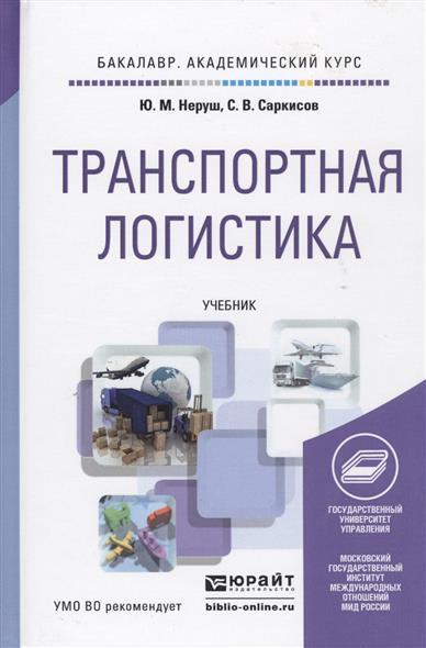 Неруш Ю., Саркисов С. Транспортная логистика. Учебник для академического бакалавриата неруш ю саркисов с транспортная логистика учебник для академического бакалавриата