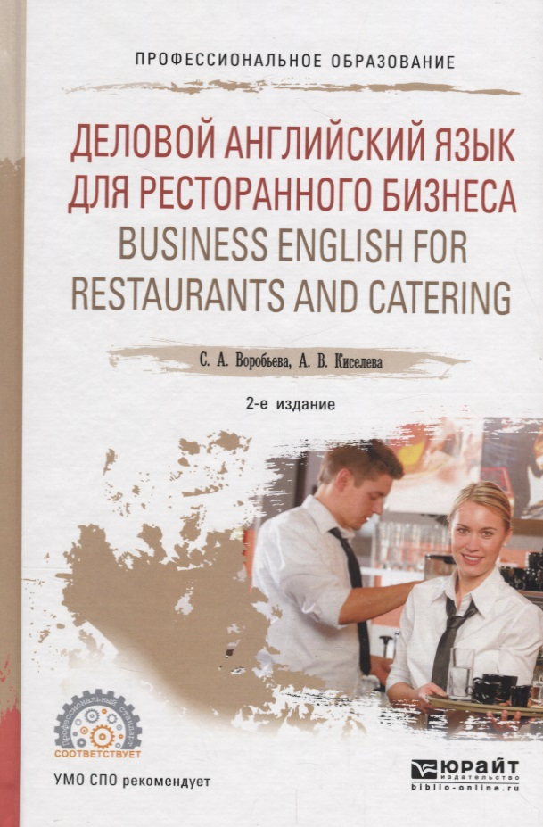 Воробьева С., Киселева А. Деловой английский язык для ресторанного бизнеса (B1) / Business english for restaurants and catering. Учебное пособие для СПО hotel catering