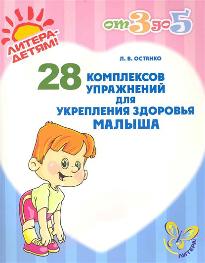 28 комплексов упр. для укрепл. здоровья малыша
