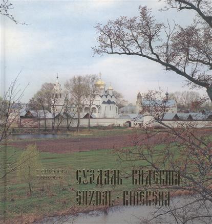 Суздаль - Кидекша