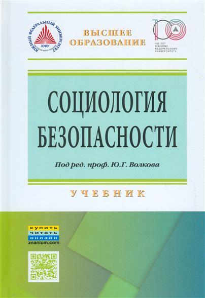 Волков Ю., (ред.) Социология безопасности. Учебник волков в ред офтальмохирургия с использованием полимеров