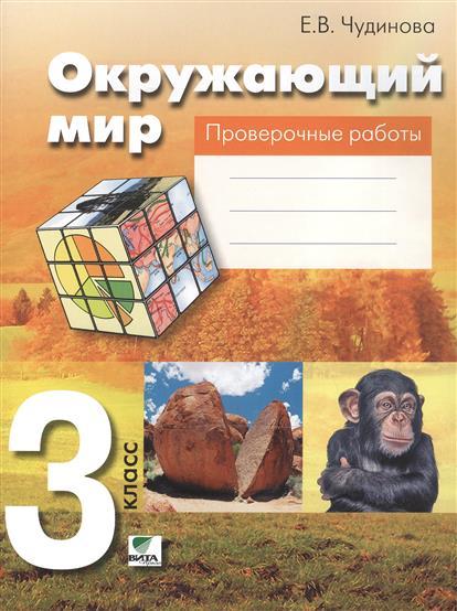 Окружающий мир. 3 класс: Проверочные работы. Пособие для учащихся. 4-е издание
