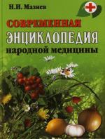Мазнев Н. Современная энц. народной медицины