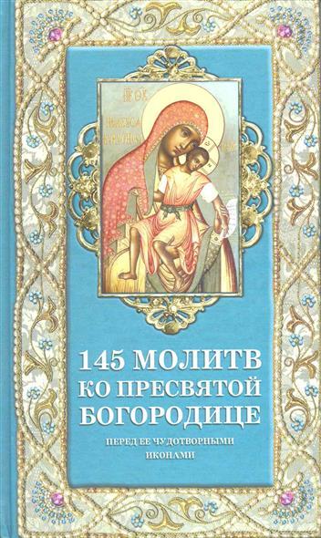 Олейникова Т. (сост.) 145 молитв ко Пресвятой Богородице…
