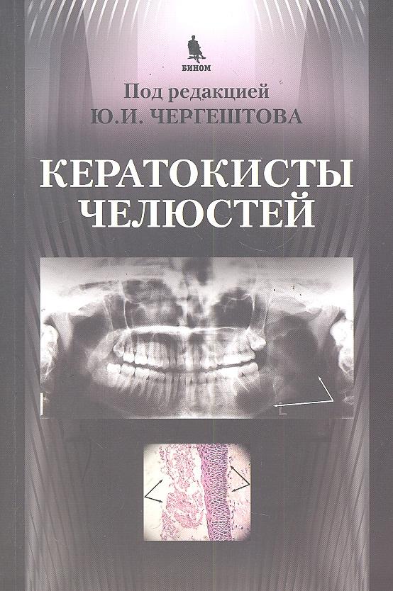 Чергештов Ю. (ред.) Кератокисты челюстей