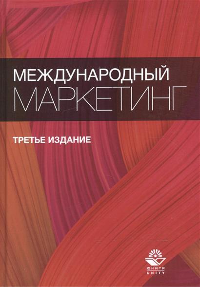 Международный маркетинг. Учебное пособие