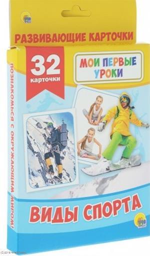 где купить Грищенко В. (ред.) Развивающие карточки. Мои первые уроки. Виды спорта ISBN: 9785378277964 по лучшей цене