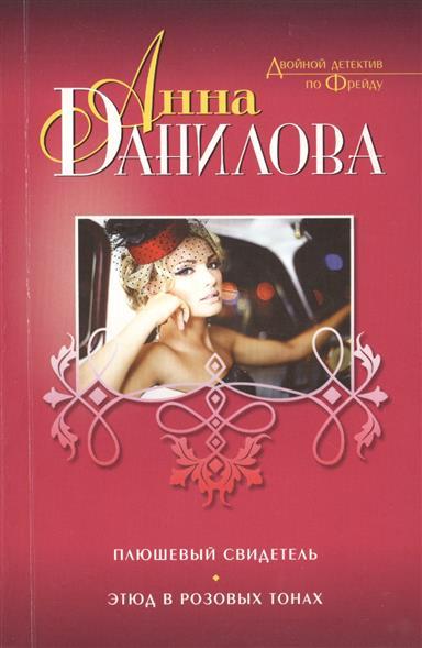 Данилова А. Плюшевый свидетель. Этюд в розовых тонах ISBN: 9785699709441 цветной тм натюрморт в розовых тонах