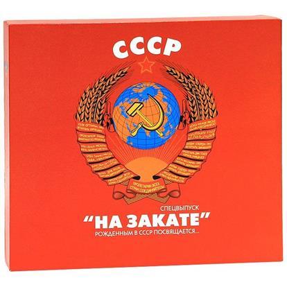 СССР На закате Рожденным в СССР посвящается…