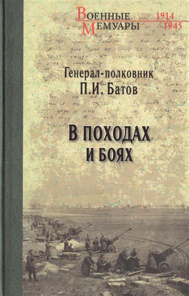 Батов П. В походах и боях