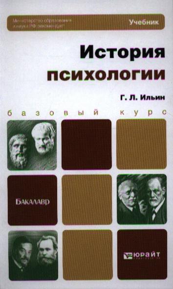 История психологии. Учебник для бакалавров