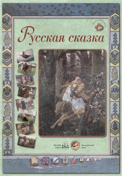 Русская сказка русская сказка