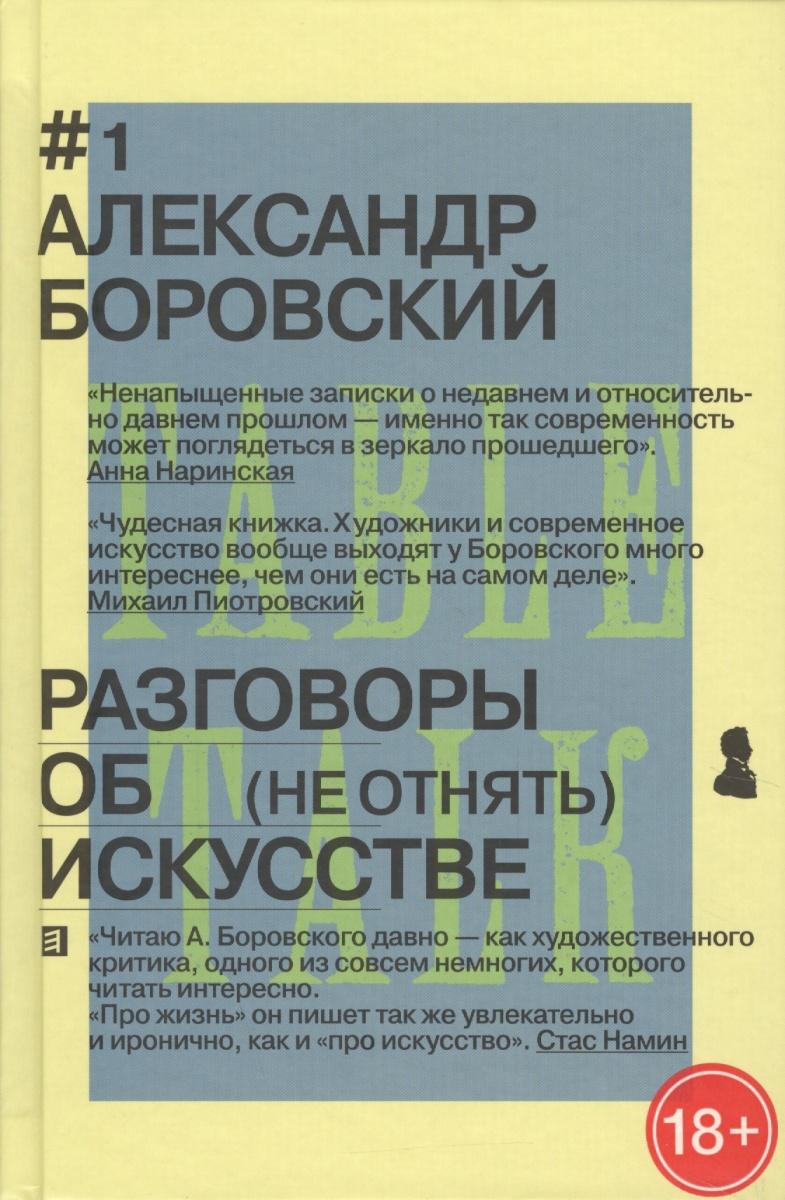 ��оровский А. Разговоры об искусстве разговоры