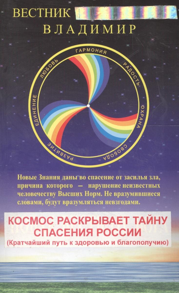 Вестник Всевышнего Владимир Новая Весть от Бога. Книга 1. Космос раскрывает тайну спасения России