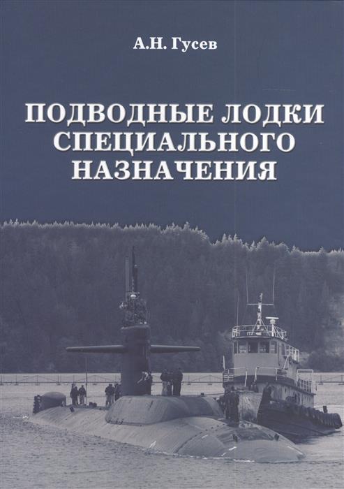Гусев А. Подводные лодки специального назначения. Построенные корабли и нереализованные проекты. 2-е издание