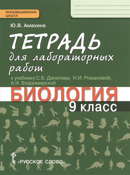 Тетрадь для лабораторных работ к учебнику С.Б. Данилова, Н.И. Романовой, А.И. Владимирской