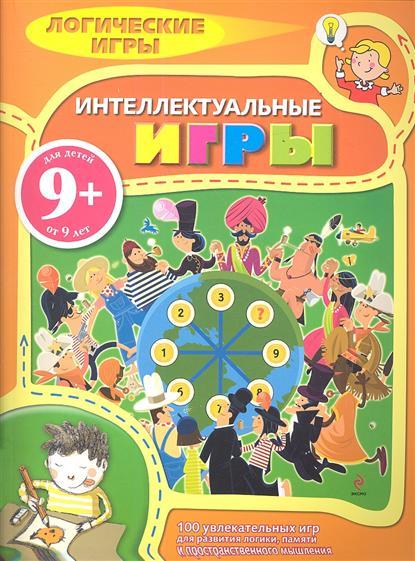 Майерс Б. Интеллектуальные игры. Для детей от 9 лет. 100 увлекательных игр для развития логики, памяти и пространственного мышления игры для развития системного мышления