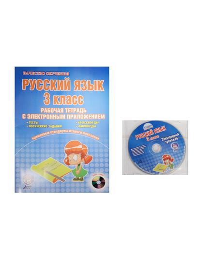 Маркова С.: Русский язык. 3 класс. Рабочая тетрадь с электронным приложением (+CD)