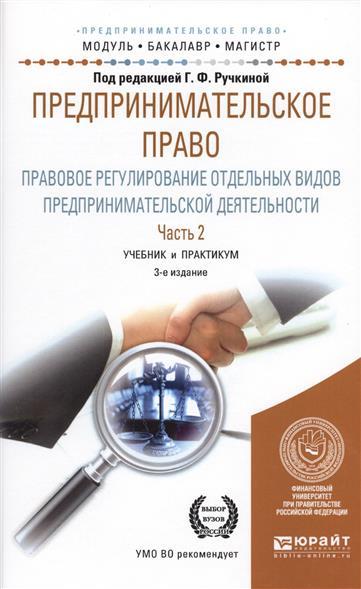 Предпринимательское право. Правовое регулирование отдельных видов предпринимательской деятельности. Часть 2. Учебние и практикум