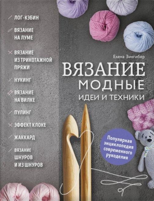 Зингибер Е. Вязание. Модные идеи и техники вязание главные техники и лучшие узоры