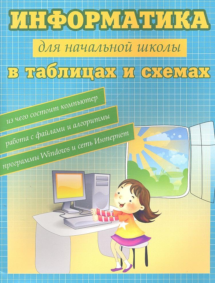 Информатика для начальной  школы в таблицах и схемах