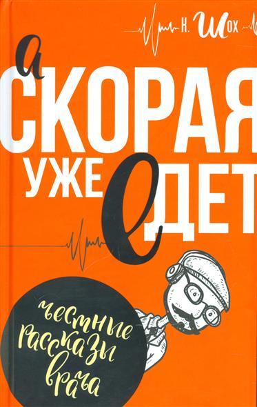 Шох К. А скорая уже едет ISBN: 9785170981274 звонков а пока едет скорая