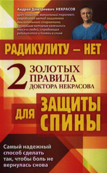 Некрасов А. Радикулиту - нет. Два золотых правила доктора Некрасова для защиты спины массажеры механические тимбэ продакшен массажеры для спины