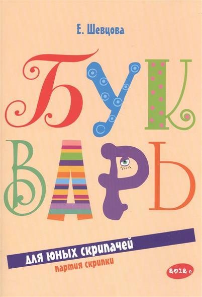 Шевцова Е. Букварь для юных скрипачей. Партия скрипки (комплект из трех книг) эксмо букварь для юных скрипачей комплект