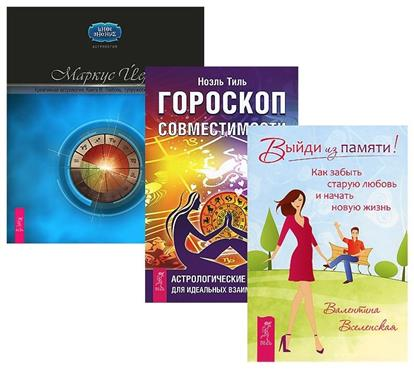 Выйди из памяти + Гороскоп совместимости + Креативная астрология III  (+CD) (комплект из 3 книг)