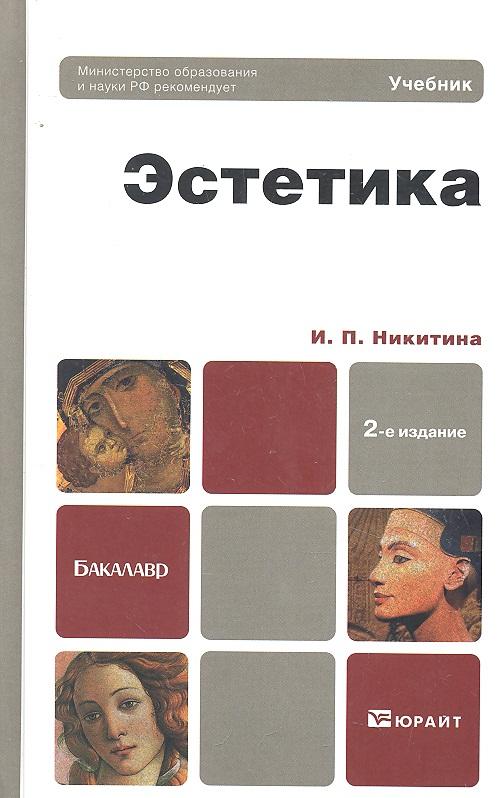Никитина И. Эстетика Учебник