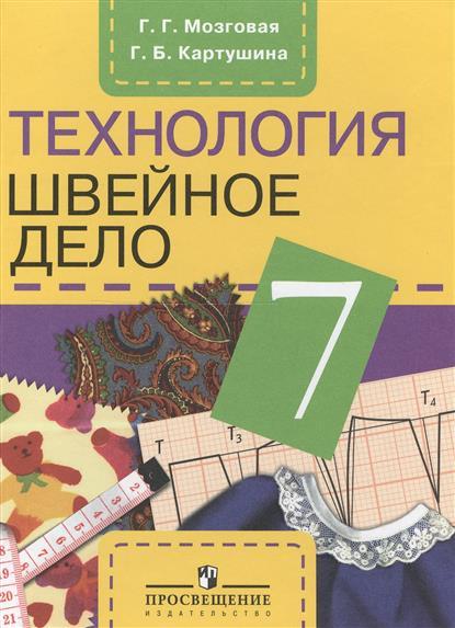 Технология. Швейное дело. 7 класс. Учебник для специальных (коррекционных) образовательных учреждений VIII вида